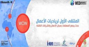 انطلاق ملتقى رياديات الأعمال في سورية الخميس المقبل