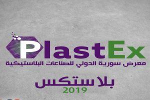 معرض سورية الدولي للصناعات البلاستيكية ينطلق الثلاثاء المقبل بمشاركة واسعة