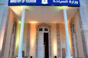 السياحة تطرح فندق طرطوس السياحي للاستثمار