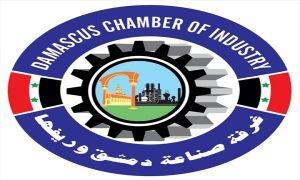 غرفة صناعة دمشق تدعو القطاع الخاص إطلاق حملة