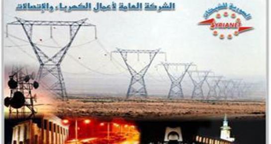 السورية للشبكات تنفيذ مشاريع بقيمة 2.258 مليار ليرة خلال الأشهر التسعة الأولى من العام 2015