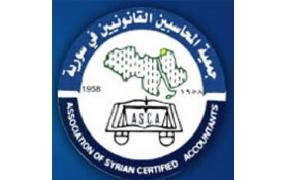 جمعية المحاسبين: تدقيق الحسابات في سوريا لم يصل للمعايير الدولية