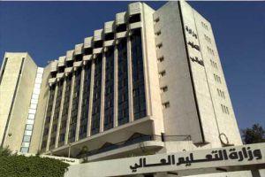 التعليم العالي تعلن عن قبولها طلبات تعادل الشهادات غير السورية