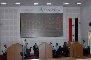 مؤشر بورصة دمشق يرتفع ..والتداولات تبلغ نحو 70 مليون ليرة