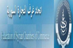 اتحاد غرف التجارة: لجنة مركزية للتصدير وفريق للتواصل مع المستثمرين السوريين في الخارج