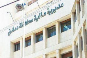 المالية: 11 مراقباً في مالية دمشق لمتابعة 60 ألف مكلف