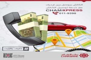بنك الشام يطلق خدمة توصيل الأموال (Cham Xpress)