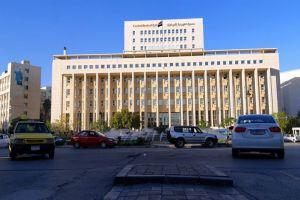 مصرف سورية المركزي يصدر بياناً هاماً