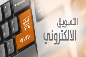 وزارة التجارة بصدد وضع ضوابط للتسويق الالكتروني في سورية