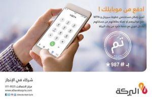 بنك البركة سورية يطلق خدمة تسديد فواتير شركات الخليوي من خلال خدمة (تم)
