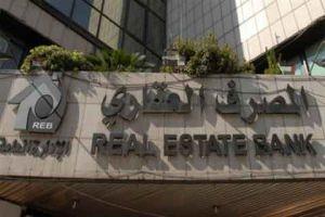 المصرف العقاري يوقف العمليات المصرفية لمدة يومين