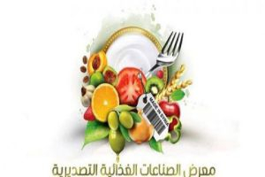 طلال قلعجي: نسعى لتحويل معرض الصناعات الغذائية التصديرية إلى معرض دولي متخصص