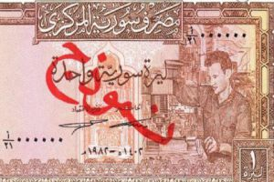 من هو بطل الليرة السورية؟