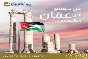 بعد موسكو. أجنحة الشام تطلق أولى رحلاتها المباشرة من دمشق إلى عمان إبتداءً من 28 تموز الجاري