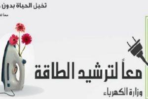 وزارة الكهرباء تستعرض منجزات حملة ترشيد استهلاك الكهرباء