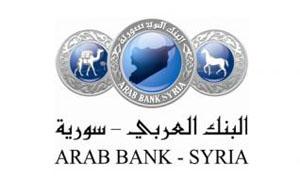 تعديل القيمة الاسمية للبنك العربي لتصبح 100 ليرة للسهم الواحد
