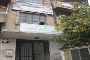 ارقام رسمية: الاقتصاد السوري تراجع 58.3 بالمئة في 5 سنوات!