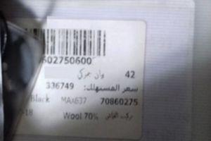 في دمشق..337 ألف ليرة سعر جاكيت!..وإيطاليا أصبحت في جرمانا!