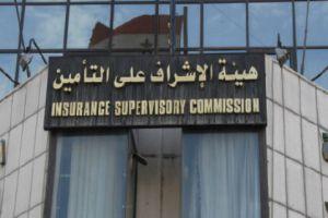 هيئة التأمين: السماح بالترخيص لشركات وساطة محدودة المسؤولية ومساهمة قريباً