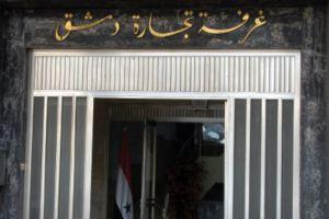 تجارة دمشق: الانتعاش الاقتصادي يكون عبر دعم المشاريع الصغيرة والمتناهية الصغر