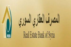 فرع المصرف العقاري بحمص يعود إلى مقره الأساسي وسط المدينة