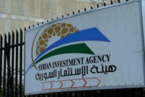 لجنة في هيئة الاستثمار لفض المنازعات بين المستثمر والجهات الحكومية
