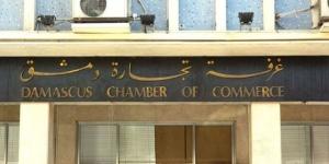 غرفة تجارة دمشق تدعو أعضاءها المسددين لرسومهم إلى اجتماع الهيئة العامة الأحد القادم