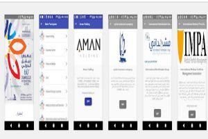 تطبيق معرض دمشق الدولي بدورته الجديدة...صيحة باتجاه التواصل مع الاقتصاد العالمي