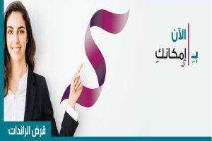 بنك بيمو السعودي الفرنسي يطلق قرض (الرائدات)..إليكم الشروط