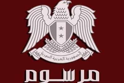 قانون  بتحديد اعتمادات الموازنة العامة في سورية لعام 2016 بمبلغ إجمالي 1980 مليار ليرة