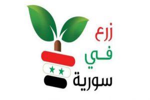 (صنع وزرع في سورية) 10 الشهر القادم