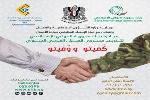 بنك سورية الدولي الإسلامي يطلق مبادرة (كفيتو ووفيتو) لمسرحي الجيش العربي السوري