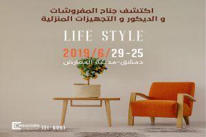 جناح المفروشات والديكور والتجهيزات المنزلية Life Style