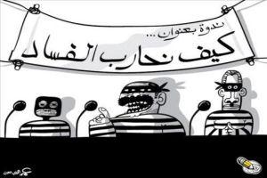 اختفاء 3 مليارات ليرة سورية… (ع اللس اللس)!