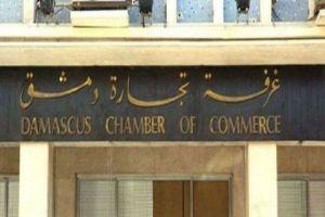 غرفة تجارة دمشق تنوي تعديل قانون غرف التجارة وبحث مسألة تسجيل العمال بالتأمينات