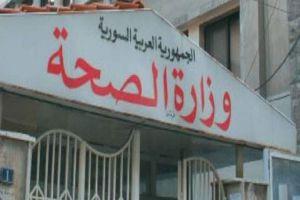 وزارة الصحة السورية تخصص أرقام ساخنة للرد على الاستفسارات المتعلقة بكورونا