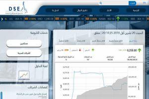 سوق دمشق للأوراق المالية تطلق موقعها الالكتروني الجديد