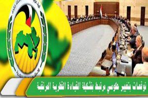 توقعات بتغيير حكومي مرتبط بتشكيلة القيادة القطرية المرتقبة