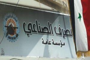 المصرف الصناعي: 278 متعثراً سددوا كامل دينهم بقيمة 390 مليون ليرة