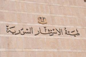 الترخيص لمشروع إقامة مدينة طبية متكاملة في دمشق