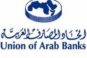 اتحاد المصارف العربية والمصرف المركزي يعقدان ورشة عمل اليوم