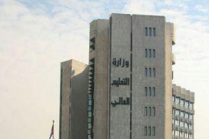 وزارة التعليم العالي تعلن عن ثلاث منح سلوفاكية للماجستير
