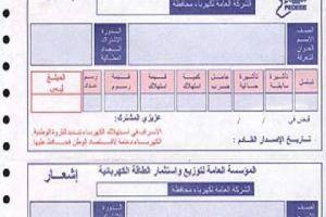 بين التقصير والتشليف...كهرباء ريف دمشق توضح سبب السرعة بإصدار الفواتير