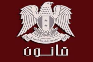 صدور قانون بتحديد الرسوم القنصلية خارج سورية