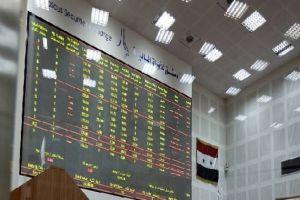 بورصة دمشق تختم تداولاتها اليوم بقيمة  تفوق 922 مليون ليرة