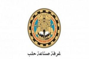 صناعة حلب تطالب باستقرار سعر الصرف بين 300 إلى 350 ليرة للدولار