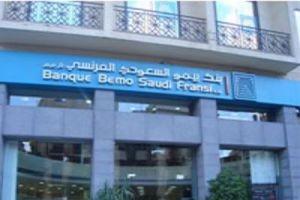 توزيع أسهم مجانية لمساهمي بنك بيمو السعودي الفرنسي