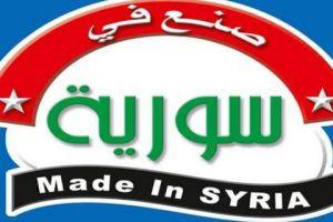 صنع في سورية قريباً في الدول العربية