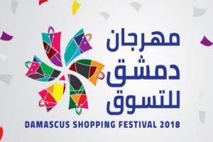 دمشق ستشهد أكبر مهرجان للتسوق على مساحة تزيد على 300 ألف متر
