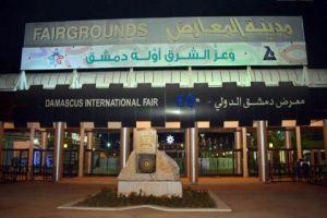 انطلاق فعاليات معرض دمشق الدولي بدورته الستين اليوم